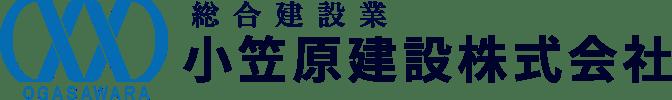 総合建設業 小笠原建設株式会社